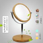 日式台面鏡子竹木底座鏡時尚創意雙面台式化妝鏡放大梳妝美容鏡【驚喜價全館九折】