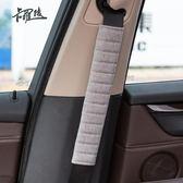 汽車安全帶套 四季通用安全帶護肩套 可愛 汽車內飾 加長33CM一對  可然精品