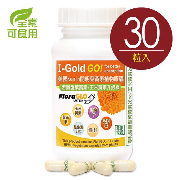 赫而司 Kemin 開明葉黃素植物膠囊(小分子葉黃素/玉米黃素)30粒