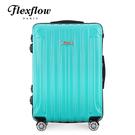 Flexflow 里昂系列 法國精品智能秤重 蒂芬尼綠  29吋 防爆拉鍊 旅行箱 行李箱