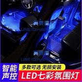 車內氛圍燈汽車腳底氣氛燈led內飾七彩裝飾節奏燈【英賽德3C數碼館】