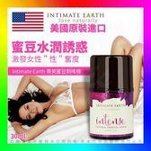 潤滑液 推薦 天然 後庭按摩油 美國Intimate-Earth Intense Clitoral gel 女性蜜豆刺激凝露 30ml
