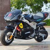 四沖程迷你小摩托車跑車微小型摩托車49cc成人汽油沙灘車【快速出貨】