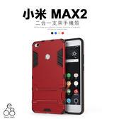 E68精品館 二合一 盔甲 MIUI 小米 MAX2 6.44吋 手機殼 背蓋 防摔殼 保護殼 手機支架 軟殼硬殼 防震