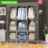 聖誕禮物衣櫃簡易簡約現代經濟型組裝實木布衣櫃衣櫥宿舍租房家用布藝掛LX 雲朵走走