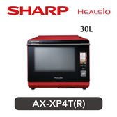 SHARP | 30L Healsio水波爐 AX-XP4T(R)蕃茄紅