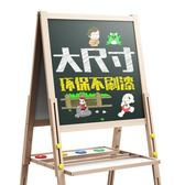 兒童寶寶畫板雙面磁性小黑板可升降畫架支架式家用畫畫寫字板T