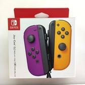 任天堂 Switch主機 NS Joy-Con 左右手控制器 紫橘 手把 臺灣公司貨