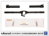 Ulanzi AgimbalGear DH04 適Ronin-S 雙手擴充手把 雙手持套件 雙手柄(公司貨)