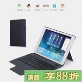 ipad鍵盤 蘋果ipad4藍芽鍵盤保護套ipad3超薄藍芽鍵盤殼9.7寸ipad2套