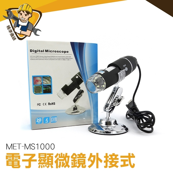 USB電子顯微鏡 變焦顯微鏡 變焦放大 頭皮檢測儀  變焦工具 MET-MS1000 手持式