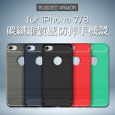 Apple iPhone 7 / 8 Rugged Armor 碳纖維質感防摔 手機殼 保護殼 i7 i8 Plus