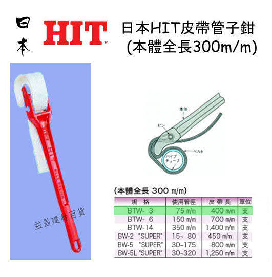 【台北益昌】 HIT 日本電工品牌【BTW-3】皮帶式管子鉗 各規格尺寸皆有!