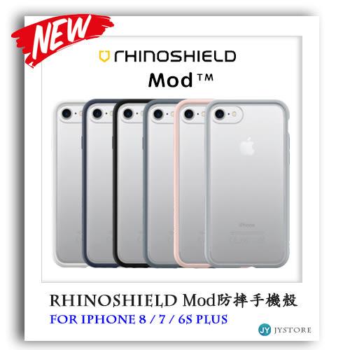 【贈傳輸線+玻璃貼】犀牛盾 iPhone 6s 6 Plus 5 5E SE MOD防摔手機殼 保護殼