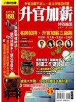 二手書博民逛書店 《升官加薪特效祕笈》 R2Y ISBN:9866822060│春光編輯部