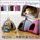 *KING WANG*《IBIYAYA依比呀呀》 三角寵物窩FF1206加大版 - 粉色 / 藍色 / 卡其色 /寵物床