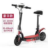 小型折疊迷你電動車成人女士自行車兩輪代步車電瓶車滑板車