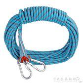 戶外登山繩子安全繩攀巖速降繩攀登繩子尼龍繩逃生裝備救援繩水晶鞋坊