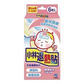 小林嬰兒用退熱貼6入【全成藥妝】