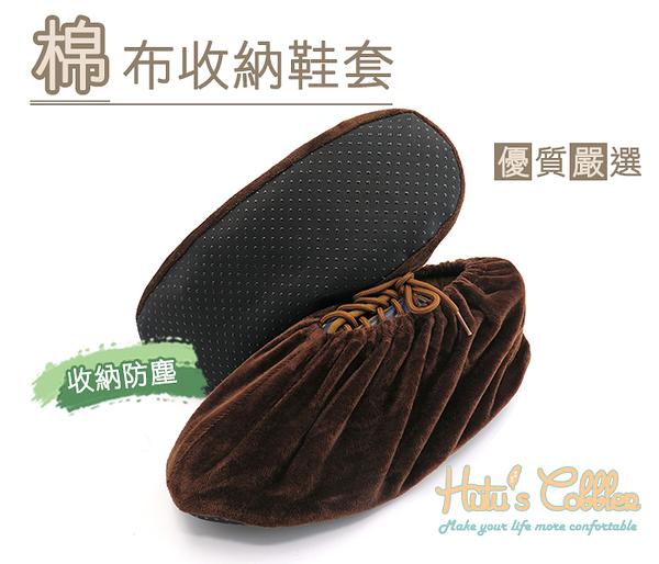 糊塗鞋匠 優質鞋材 G101 棉布收納鞋套 收納防塵 五色
