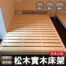 【實木床底加床頭片】平價經濟型 單人/雙人/雙人加大床底 3.5尺 5尺 6 尺 【AAA6205】預購