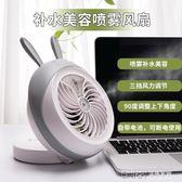 噴霧風扇迷你加濕USB充電桌面學生宿舍辦公室抖音小電風扇制冷igo 溫暖享家