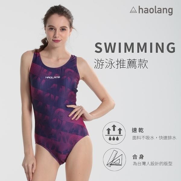 Haolang 靛光競速連身三角泳衣