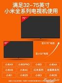小米電視機掛架專用支架4/4A/4C32 43 55 60 65 70寸壁掛掛牆通用 果果輕時尚