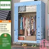 簡易衣柜簡約布衣柜加固家用臥室收納掛柜子儲物櫃【匯美優品】