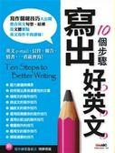 (二手書)10個步驟寫出好英文(別名:12堂課寫出好英文)