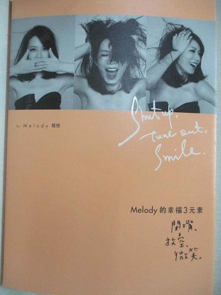 【書寶二手書T1/兩性關係_CUE】Melody的幸福3元素-閉嘴、放空、微笑_Melody(殷悅)
