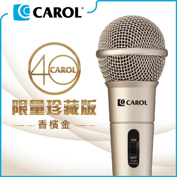 【CAROL】40周年限量珍藏版專業人聲麥克風MUD-525香檳金 – 音質清晰、全金屬結構
