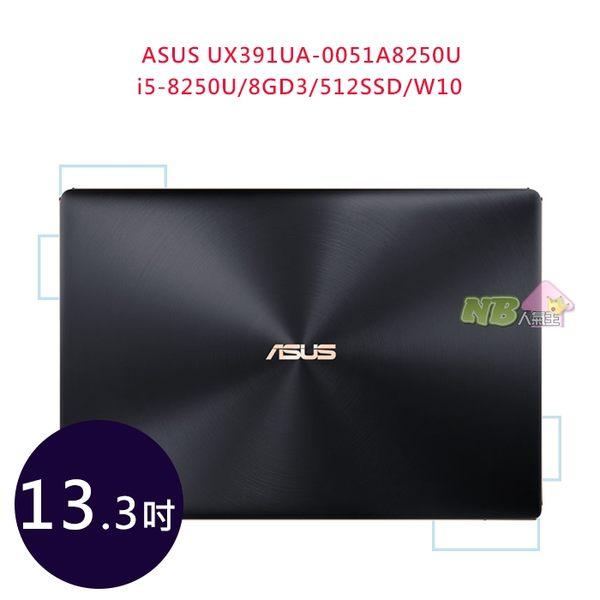 ASUS UX391UA-0051A8250U 13.3吋◤刷卡◢ FHD 筆電 (i5-8250U/8GD3/512SSD/W10) 深海藍