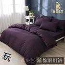 【BEST寢飾】經典素色鋪棉兩用被套 神祕紫 日式無印 柔絲棉 台灣製