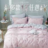 《DUYAN竹漾》100%精梳純棉雙人鋪棉兩用被-【多款任選】 台灣製 紅鶴 棉被套 四季被 (不含床包)