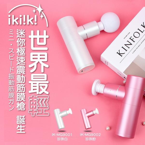 贈藍牙風扇(不挑色)【ikiiki伊崎家電】迷你極速震動筋膜槍 IK-MG9002珍珠粉 保固免運