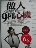 【書寶二手書T9/心理_LEO】做人必須要有的9種心機_焦鼎