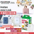 贈2卷底片+透明套20入 Fujifilm 富士 Instax Mini Link 智慧型手機印表機 相印機 恆昶公司貨 保固一年