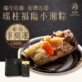 瑤柱福臨小湘粽 5入(10盒)冷凍