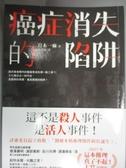 【書寶二手書T7/翻譯小說_KKT】癌症消失的陷阱_岩木一麻,  章澤儀