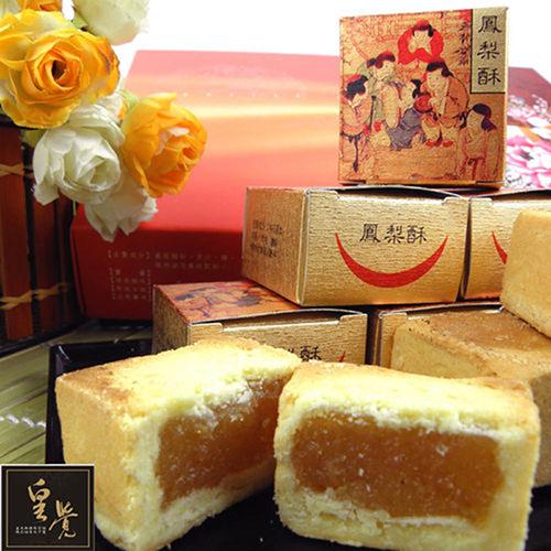 預購-《皇覺》中秋臻品系列-典藏土鳳梨酥12入禮盒