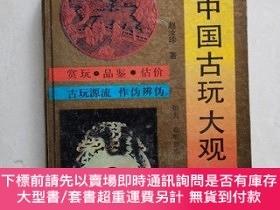 二手書博民逛書店罕見中國古玩大觀(精裝本)Y354972 趙汝珍 著 拓 夫 曉明 整理 海南出版社