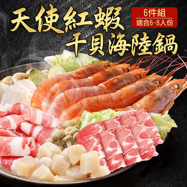 天使紅蝦干貝海陸雙享鍋(6-8人份)-免運