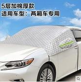 汽車遮雪擋前擋風玻璃罩防霜防凍遮陽神器冬季前檔車用風擋防雪布 - 風尚3C