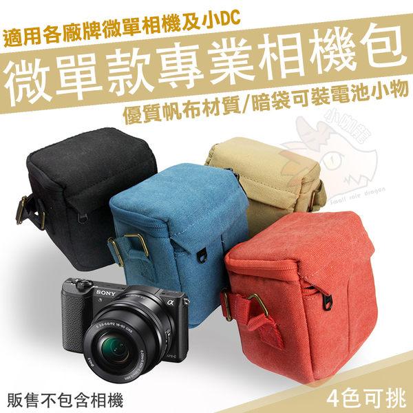 【小咖龍賣場】 相機包 微單包 相機背包 攝影包 防撞 內膽 Sony NEX A5100 A5000 A6000 A6300 A6500