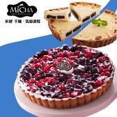 【名店直出-米迦】黑糖QQ法式布蕾派*2+什錦莓派*2