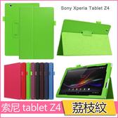 索尼 Sony Xperia Z4 Tablet LTE 荔枝紋 保護套 平板皮套 外殼 支架 兩折 保護殼
