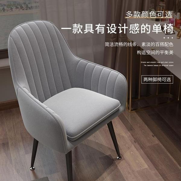 懶人沙發單人陽臺休閒椅簡約小沙發椅女生臥室客廳梳妝椅電腦椅子 雙11推薦爆款