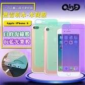 【愛瘋潮】QinD Apple iPhone 8  抗藍光水凝膜(前紫膜+後綠膜) 抗紫外線