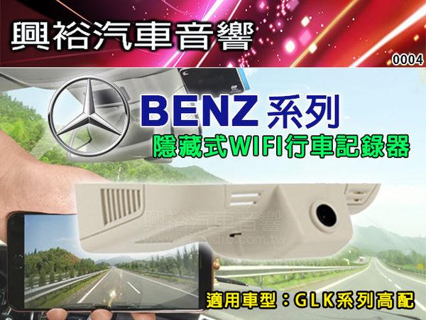 【專車專款】BENZ GLK系列高配型 專用 隱藏式WiFi行車記錄器*Full HD 1296P/150度超廣角
